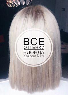 Мы всегда за блонд!  Наши стилисту помогут вам подобрать идеальный оттенок блонда подавали черта лица и цвет кожи   Окрашивание от ТОП-стилиста Яны Хаустовой.  Запись по телефону ☎ +7 978 861 48 04 Онлайн-запись: http://arn.su/1h0 ________________ ▶ #работы_mayasalon ◀ #mayasalon #салонкрасотымайя #салонкрасоты #салонкрасотысимферополь #симферополь #парикмахерсимферополь #окрашиваниесимферополь #стилистсимферополь#simferopol #colored #balayage #lebel #лечениеволос #crimea #vscocrimea #кол