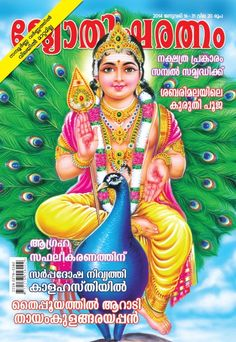 Jyothisharatnam - January 16 - 31 2014 : Malayalees favorite astrological magazine.. this issue contains reports on Vasthu, Griha nila.. interview with the aminent astrologers and pilgrim reports... with amzing pictures...