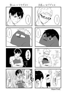 Haikyuu Manga, Haikyuu Tsukishima, Haikyuu Funny, Kageyama Tobio, Haikyuu Fanart, Daisuga, Bokuaka, Otaku, Fanarts Anime