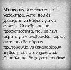 Find images and videos about quotes, greek quotes and greek on We Heart It - the app to get lost in what you love. Boy Quotes, Wise Quotes, Family Quotes, Words Quotes, Wise Words, Funny Quotes, Inspirational Quotes, Smart Quotes, Crazy Quotes