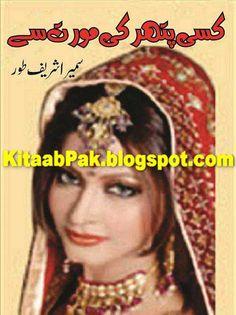 Novels To Read Online, Urdu Novels, Free Pdf Books, Stories For Kids, Reading Online, Fiction, Romantic, Stories For Children, Romance Movies