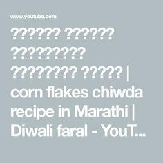 दिवाळी स्पेशल मक्याच्या पोह्याचा चिवडा | corn flakes chiwda recipe in Marathi | Diwali faral - YouTube Recipes In Marathi, Diwali Snacks, Corn Flakes, Youtube, Youtubers, Youtube Movies