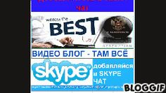 Add yourself to skype chat link #1 Russian TEAM Empower Network отзывы Дима Вербицкий