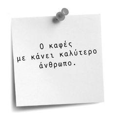 -Καλημέρα -Καφέ -Κοιμήθηκες καλά; -Καφέ -Έχεις νεύρα; -Καφέ Me Quotes, Funny Quotes, Morning Thoughts, Greek Quotes, Be A Better Person, In My Feelings, Laughter, Funny Pictures, Hilarious