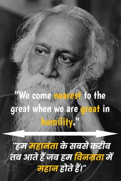 Motivational Quotes by Rabindranath Tagore, Famous Personalities Quotes by Rabindranath Tagore