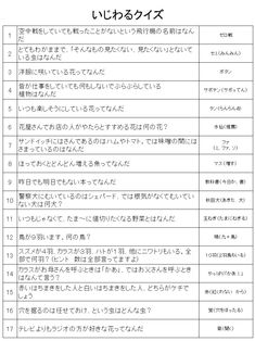 いじわるクイズ Japanese Language, Activities For Kids, Study, Website, Elderly Activities, Studio, Children Activities, Studying, Kid Activities