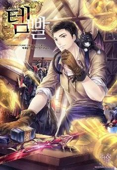 Overgeared - Manga, LN and Manhwa or Webtoons Similar to Solo Leveling Novel Genres, Japanese Novels, Anime Suggestions, War Novels, Strange Adventure, Lee Hyun, Fantasy Romance, Manhwa Manga, Character Development