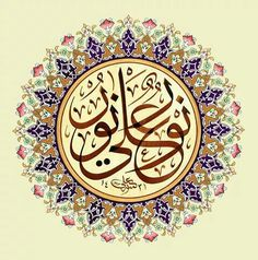 Arabic calligraphy from facebook.