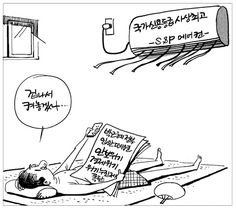 내일신문 » 만평