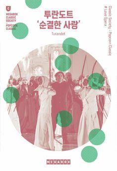 [팝콘클래식] 사랑의 오페라 - 투란도트 Web Design, Sketch Design, Book Design, Cover Design, Layout Design, Graphic Design Brochure, Graphic Design Posters, Branding Design, Typography Layout