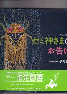 セミ神さまのお告げ 宇梶静江再話・古布絵制作・福音館書店刊『セミ神さまのお告げ』は古い布で物語を作り上げました。(古布絵こふえ)アイヌの昔話です。