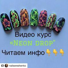 Вопросы в Директ @nailsereshenko Видео курс «Neon drop» ❓цена ‼️ 1500 руб! ❓Что включено в курс? ‼️Прямых эфиров не будет! Курс в записи…