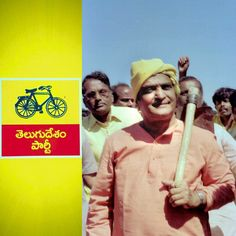 Telugu Desam Party, Telugu Hero, Ganesha Art, Telugu Movies, Heroines, Gallery, Crafts, Manualidades, Handmade Crafts