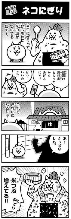 戦争 ネコ 魔 剣士 大 にゃんこ