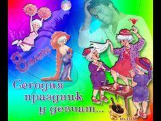Прикольное поздравление с 8 марта)) Ну, что девчата, по маленькой?)) Гуляем))) - YouTube