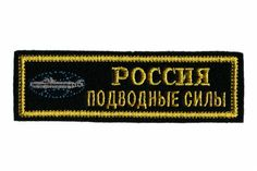 CHEST PATCH RUSSIAN SUBMARINE FORCES (EMBROIDERED). Chest patch of the submariners of Russian Navy.  The patch is to be attached under the right chest pocket of a summer, a winter or a leatherette uniform jacket. #russian #military #patch #uniform #gifts #souvenirs #sumbarine #navy #globe