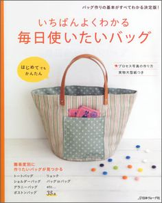 http://www.tezukuritown.com/shop/default.php - いちばんよくわかる 毎日使いたいバッグ