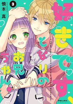 Manga Couples, Cute Anime Couples, Anime Demon, Anime Manga, Watch Manga, Japanese Pop Art, Japan Graphic Design, Romantic Manga, Anime Reccomendations