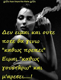 Greek Quotes, Wisdom, Photo And Video, Words, Movie Posters, Life, Instagram, Film Poster, Billboard