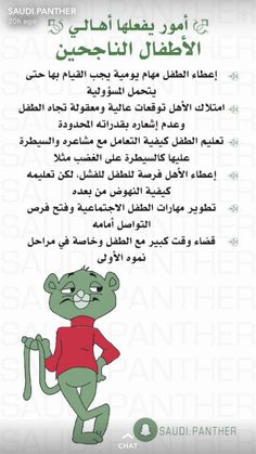 Learn Arabic Alphabet, Vie Motivation, Favorite Book Quotes, My Bebe, Kids Mental Health, Postive Quotes, Study Skills, Baby Education, Baby Health