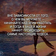 #мотивация #цитаты #мысли #любовь #счастье #любовьморковь #жизнь #уют #жизнь #мечта #саморазвитие #мудрость #философия #мотивациянакаждыйдень #цитатывеликихженщин #мыслинаночь #психологияотношений #цитаты_великих #deng1vkarmane