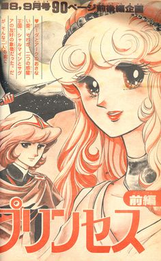 Scan from Nakayoshi ♥ august 1978