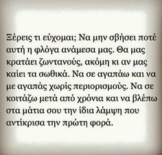 Book Quotes, Life Quotes, Greek Quotes, Couple Quotes, Deep Thoughts, Just Love, Everything, Lyrics, How Are You Feeling