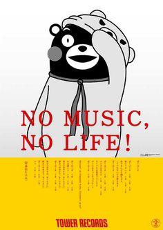 タワレコ「NO MUSIC, NO LIFE!」に宇多田ヒカルらが登場(dwango.jp news) - エキサイトニュース