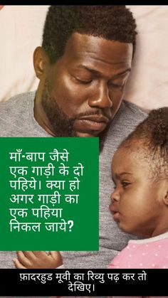 Fatherhood movie review in Hindi Indian Parenting, Movie Posters, Movies, Films, Film Poster, Cinema, Movie, Film