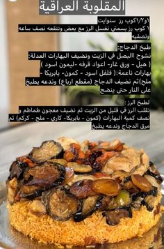 Rice Recipes, Dessert Recipes, Cooking Recipes, Desserts, Girly Images, Cookout Food, Arabic Food, Light Recipes, Diy Food