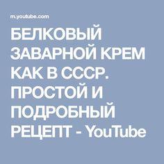 БЕЛКОВЫЙ ЗАВАРНОЙ КРЕМ КАК В СССР. ПРОСТОЙ И ПОДРОБНЫЙ РЕЦЕПТ - YouTube