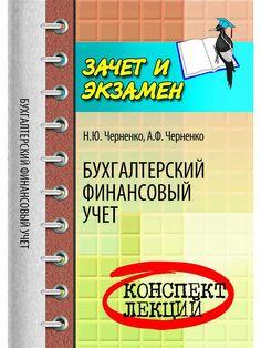 Учебники финансовый учет