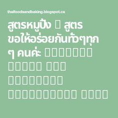 สูตรหมูปิ้ง 7 สูตร ขอให้อร่อยกันทั่วๆทุกๆ คนค่ะ FB.Thai foods and Bakery's By.Sujitra Lw ตามรูปใช้สูตรที่ 7 คะ ... #สูตรที่ 1 เครื่องป...