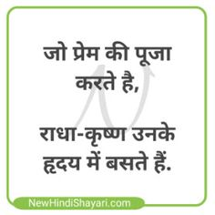 Love Lines For Husband, Love Lines For Her, Best Love Lines, Friendship Day Thoughts, Friendship Day Shayari, Good Thoughts Quotes, Krishna Quotes In Hindi, Radha Krishna Love Quotes, Love Message For Gf