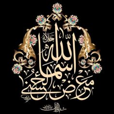 514 Gambar Kaligrafi Islam Terbaik Di 2020 Kaligrafi Islam