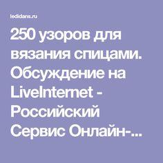 250 узоров для вязания спицами. Обсуждение на LiveInternet - Российский Сервис Онлайн-Дневников