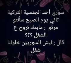 احلا سوري ههههه