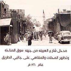 مدخل شارع العيينية من جهة سوق المناخه 1960 م