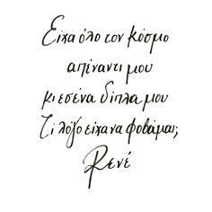 Like Me, My Love, Greek Quotes, Sign I, Sign Quotes, Lust, Poems, Sunshine, Yoga