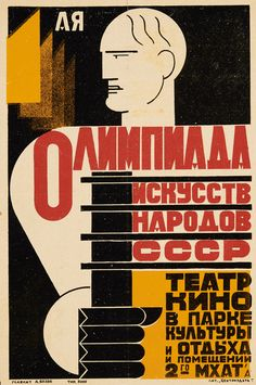 MONOGRAM UNKNOWN [OLYMPIADA OF THE ARTS OF THE PEOPLE OF THE USSR.] Circa 1925. 11 1/2x7 1/2 inches, 29 1/4x19 cm. Tsentroizdat, Moscow.