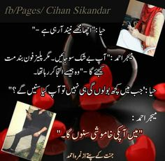 iam in absolute love with this part Jokes Quotes, Qoutes, Urdu Quotes, Memes, Quotes From Novels, Best Novels, Urdu Novels, Deep Love, Deep Words