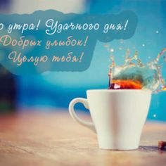 С добрым утром любимая и удачного дня
