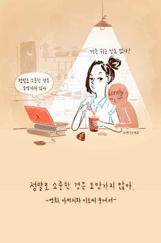 153번째 이미지 The Words, Wise Quotes, Famous Quotes, Super Junior, Korean Drama Quotes, Learn Korean, Korean Language, Studyblr, Proverbs