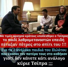 Unique Quotes, I Laughed, Greece, Politics, Facts, Nice, Greece Country, Nice France