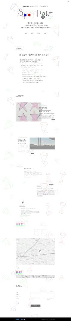 http://www.craftdesign.co.jp/spotlight/