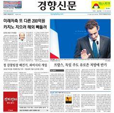 5월 8일 경향신문 1면입니다