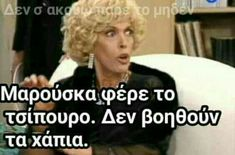 Greek Memes, Funny Greek Quotes, Funny Picture Quotes, Cinema Quotes, Movie Quotes, Quotes Quotes, Stupid Funny Memes, The Funny, Funny Images