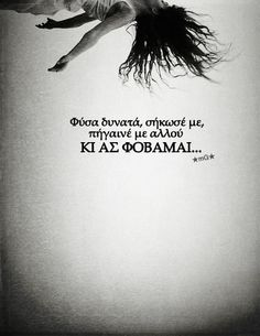 Image in greek quotes😊✌ collection by Smarágda Rs. Just Me, Like Me, Greek Quotes, True Words, Darkness, Find Image, Truths, Me Quotes, Attitude