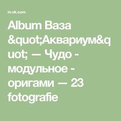 "Album Ваза ""Аквариум"" — Чудо - модульное - оригами — 23 fotografie 3d Origami, Math Equations, Album, Card Book"