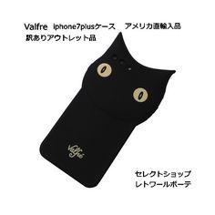 アウトレット Valfre ヴァルフェー BRUNO 3D IPHONE7plus CASE ケース アイフォン7プラス 人気 黒猫 海外ブランド
